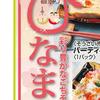 デザイン タイトル イラスト ひなまつり イズミヤ 3月3日号