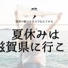 夏休みに滋賀県に行こう!おすすめのレジャースポットをご紹介