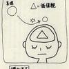 「知る」という認識の世界