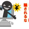 【Amazon】ネットショッピングのレビュー詐欺について【楽天】