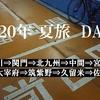 【2020夏】犬鳴峠HC・ちょっと自転車で2000kmを9日で走ってきた【Part5】
