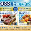 サントリー クレヨンしんちゃん×BOSS BOSSサマーキャンペーン