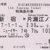 ニューイヤーエクスプレス7号 特別急行券