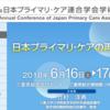学会参加まとめ;第9回日本プライマリ・ケア連合学会学術大会