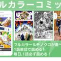 ジョジョが無料で読めるアプリ「ジョジョの奇妙な冒険 公式アプリ」がリリースされていた