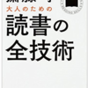 【書評】大人のための読書の全技術