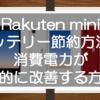 Rakuten miniのバッテリー節約方法!設定による消費速度や消費電力が劇的に改善する方法を教えるよ!