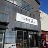 「麺屋 凪」  県内トップクラスのつけ麺。うまか~