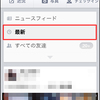 Facebookアプリでの全記事表示