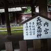 開運・厄除け、京都の天の岩戸くぐり ~日向大神宮~