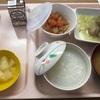 そろそろ退院予定日も見えてきた…の朝飯。