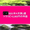トラリピ2020年4月1週2,302円の利益