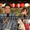 テレビ東京大慌て! しかし人気沸騰