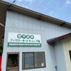 【犬とキャンプ】菅平高原ファミリーオートキャンプ場の設備紹介・長野県・2020年9月