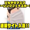 釣り人に嬉しい冷たさをキープしたまま使える「ひんやりマスク クーリングフェイスガード」通販サイト入荷!