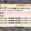【ゆゆゆい】時間限定イベントについて【神花結晶の地 / うどん玉パーティ】