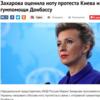 ウクライナ、ロシアの物資援助に抗議。露外務省が抗議を非難。
