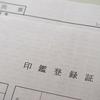 住宅ローン 申し込みに必要な書類とは?