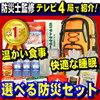 東日本大震災の教訓を!防災セット