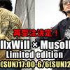 WillxWillと札幌発ロックバンドHIKAGEのGENが手がけるアートプロジェクトMusollonとのコラボアイテム再受注決定!