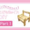 かわいい子にはイスを贈ろう!子ども用のシンプルな椅子をDIYしてみた!Part1