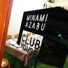 【南麻布】武藤さんにムト肉を焼いてもらおう♥『南麻布クラブハウス』で。