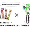 【XP】君の絵が採用される!?XPちゃんうまい棒デザインコンペとは!?【賞金あり】