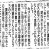 『しんぶん赤旗』の「読者の広場」欄に辻岡元会長の追悼文