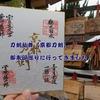 京都刀剣御朱印ルートと、京都をレンタサイクルで回ってみた感想