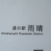 えぃじーちゃんのぶらり旅ブログ~北陸編20190509富山県 高岡市&氷見市