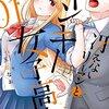 【漫画】「冴えないリーマンとヤンキー女子高生」の感想