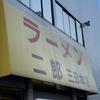 ラーメン二郎 三田本店 ラーメン