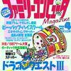【1988年】【2月19日号】ファミリーコンピュータMagazine 1988.No. 4