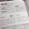 【体験談】ヒアリングマラソン2ヶ月目-英語で環境問題を読む