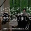 1319食目「テレビ西日本(TNC)ももち浜S特報ライブの取材を受けました!」二田哲博クリニック天神院長佐藤が出演しました。