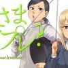 【web漫画日和:コミックNewtype編】『みなさまエト・ヴ・プレ?』を読む。