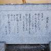 森口武男の詩碑「金魚とねこ」