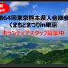 【定員につき締め切りました】11.6(月)くまもとまつりin東京のボランティアスタッフを募集中です