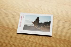 池上諭写真展:密柑が赤く熟れる時分@エプサイト新宿