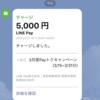 【LINE Pay】Amazonギフト券とモバイルSuicaにチャージして20%還元!5000円お得になりました