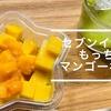 マンゴーの新しい魅力【夏の和スイーツ】もっちりマンゴー わらび