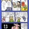 禁酒138 蛮能!アルコール妄信