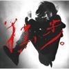 宮本、独歩。 / 宮本浩次 (2020 ハイレゾ Amazon Music HD)