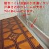 浴室引き違いサッシの開閉不良修理事例