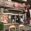 吉野町の「ほっともっと吉野町店」にて特からあげ弁当