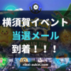 「Pokémon GO Safari Zone in YOKOSUKA」当選メールキタ━━━━(゚∀゚)━━━━!!