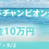 【FXDD】10万円の夏季トレードチャンピオンシップ開催中!