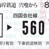 阿佐海岸鉄道→JR連絡硬券