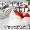 大阪:2020 高級ホテルのストロベリーブッフェ・苺フェア割引予約情報まとめ
