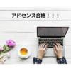 【はてなブログ】Googleアドセンス「サイトの停止または利用不可」からの合格